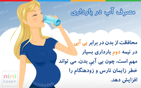 مصرف آب در بارداری
