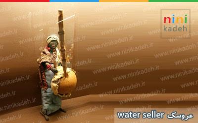 عروسک آب فروش