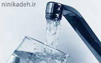 آب شرب تهران