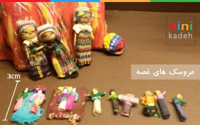 عروسک غصه worry dolls